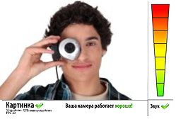 Тест веб камеры